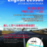 Free English Lesson @ICBF東京中央チャーチ