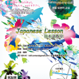 Japanese Lesson – 無料 日本語教室 – @ICBF東京中央チャーチ